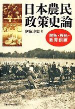 日本農民政策史論 開拓・移民・教育訓練(単行本)
