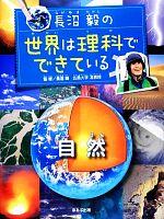 長沼毅の世界は理科でできている 自然(児童書)