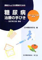 糖尿病治療の手びき(単行本)