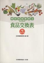 糖尿病食事療法のための食品交換表 第7版(単行本)