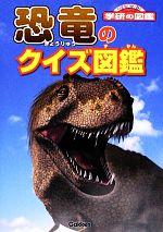 恐竜のクイズ図鑑(ニューワイド学研の図鑑)(児童書)