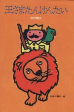 王さまたんけんたい(理論社名作の愛蔵版 ぼくは王さま6)(児童書)