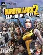 ボーダーランズ2 GAME OF THE YEAR EDITION(追加コンテンツディスク1枚付)(ゲーム)