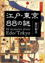 江戸・東京88の謎(だいわ文庫)(文庫)