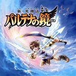 【ソフト単品】新・光神話 パルテナの鏡(ゲーム)