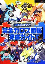 ポケットモンスターX・Y公式ガイドブック 完全カロス図鑑完成ガイド(単行本)