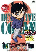 名探偵コナン PART22 vol.2(通常)(DVD)