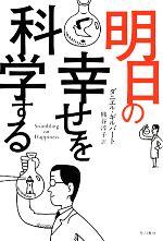 明日の幸せを科学する(ハヤカワ文庫NF)(文庫)