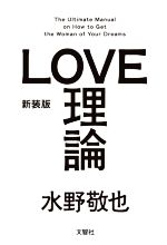 LOVE理論 新装版(単行本)
