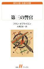 第三の警官(白水Uブックス188)(新書)