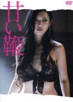 甘い鞭(通常)(DVD)