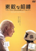 素敵な相棒 フランクじいさんとロボットヘルパー(通常)(DVD)
