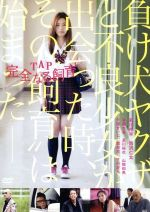 TAP 完全なる飼育(通常)(DVD)