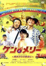 ケンとメリー★雨あがりの夜空に★(通常)(DVD)