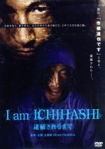 I am ICHIHASHI 逮捕されるまで(通常)(DVD)