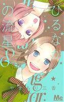 ひるなかの流星(8)(マーガレットC)(少女コミック)