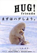 写真集 HUG!friends まずはハグしよう。(小学館SJムック)(単行本)