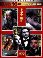 CLASSIC MOVIE 4 ドラマ集1(DVD10枚組)(通常)(DVD)
