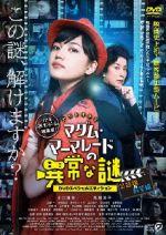 マダム・マーマレードの異常な謎 DVDスペシャルエディション(ゲームブック付)(通常)(DVD)