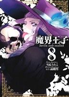 魔界王子devils and realist(8)(ゼロサムC)(大人コミック)