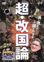 たかじんのそこまで言って委員会 超・改国論(通常)(DVD)