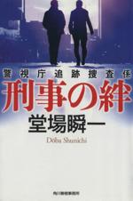 刑事の絆 警視庁追跡捜査係(ハルキ文庫)(文庫)