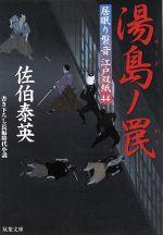 湯島ノ罠居眠り磐音江戸双紙44双葉文庫さ-19-51