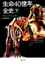 生命40億年全史(草思社文庫)(下)(文庫)