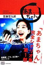 NHK連続テレビ小説「あまちゃん」完全シナリオ集(第1部)(単行本)