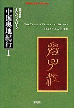 中国奥地紀行(1)平凡社ライブラリー