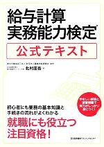 給与計算実務能力検定公式テキスト(単行本)
