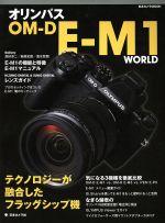 オリンパスOM-D E-M1 WORLD(日本カメラMOOK)(単行本)