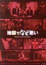 地獄でなぜ悪い(コレクターズ・エディション)(Blu-ray Disc)((スリーブケース、ポストカード8枚付))(BLU-RAY DISC)(DVD)