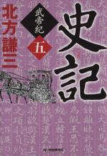 史記 武帝紀(ハルキ文庫時代小説文庫)(五)(文庫)