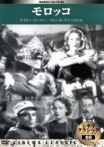モロッコ(通常)(DVD)