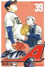 ダイヤのA(39)(マガジンKC)(少年コミック)