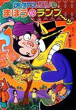 かいけつゾロリのまほうのランプーッ(ポプラ社の新・小さな童話 かいけつゾロリシリーズ54)(児童書)