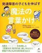 発達障害の子どもを伸ばす魔法の言葉かけ(健康ライブラリースペシャル)(単行本)
