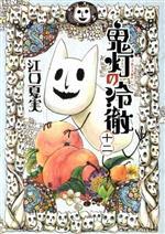 鬼灯の冷徹(12)(モーニングKC)(大人コミック)