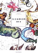 全天星座百科(単行本)