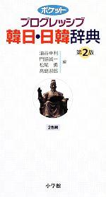 ポケットプログレッシブ韓日・日韓辞典(単行本)