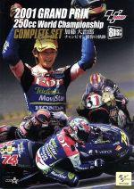 2001 MotoGP 250ccコンプリートセット 加藤大治郎チャンピオン獲得の軌跡