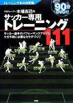 プロトレーナー木場克己のサッカー専用トレーニング111 サッカー選手のパフォーマンスアップとケガ予防に必要なカラダづくり(DVD付)(単行本)