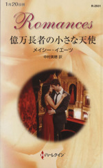 億万長者の小さな天使(ハーレクイン・ロマンス)(新書)