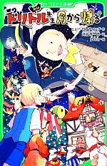 新訳 ドリトル先生月から帰る(角川つばさ文庫)(児童書)