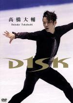 高橋大輔 D1SK(通常)(DVD)