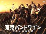 東京バンドワゴン~下町大家族物語 DVD-BOX(通常)(DVD)