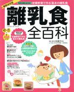 最新決定版 離乳食全百科(GAKKEN HIT MOOK)(シート付)(単行本)