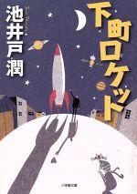 下町ロケット(小学館文庫)(文庫)