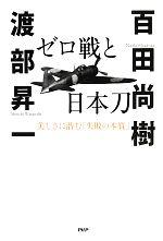 ゼロ戦と日本刀 美しさに潜む「失敗の本質」(単行本)